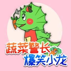 蔬菜警長·爆笑小三角龍|兒童睡前幼兒童話故事恐龍故事
