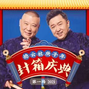 德云社2021年封箱庆典 | 第一场