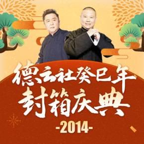 德云社癸巳年封箱慶典2014