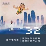Vol.32 访谈 童年老动画:想你时你在闹海,想你时你在心田