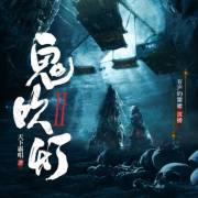 鬼吹灯2【巫峡棺山】第370集 恶魔(下)
