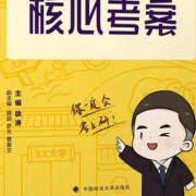 22徐涛考研政治强化笔记