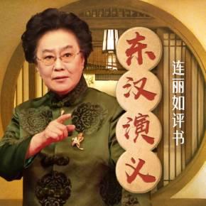东汉演义 | 连丽如评书