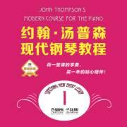 【帮你伴奏】约翰·汤普森现代钢琴教程(1)