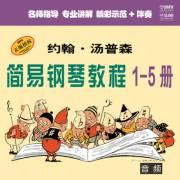 約翰·湯普森 簡易鋼琴教程1-5冊合輯(音頻教學版)