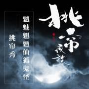 【四四六】胭脂奇案(XIMI团免费听)—《明清异闻录》