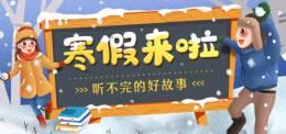 寒假來啦!聽不完的好故事!
