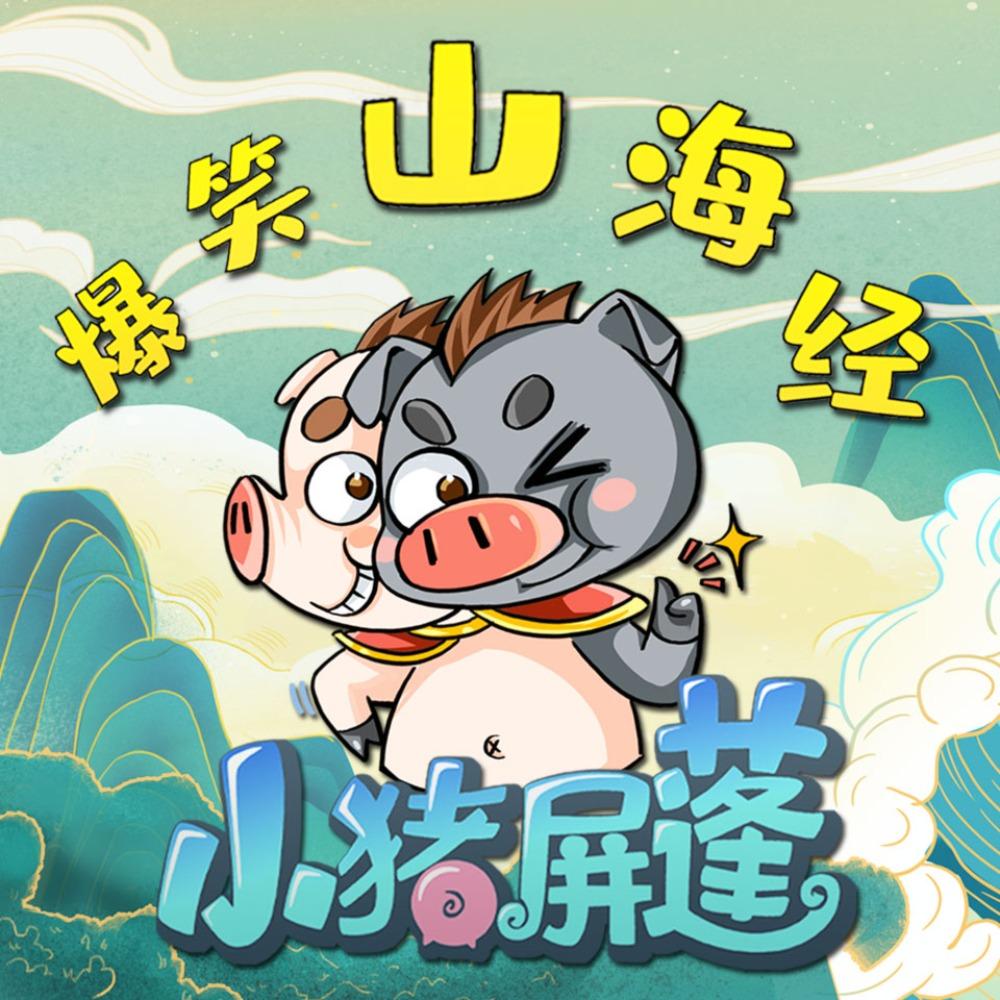 小猪屏蓬国学小课堂|爆笑山海经