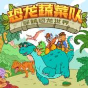 红豆杉节 01 | 蔬菜警长恐龙大冒险