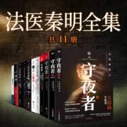 【限免】法醫秦明系列大合集(全11冊)  駱駝演播
