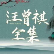 汪曾祺800集大全集:溫暖可愛幽默 人間煙火氣,伴你我凡人心