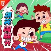 【爆笑闹翻天】34 成绩惹的祸【宝宝巴士故事】
