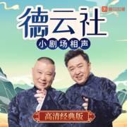 德云社小园子捕鱼正规版集(高清经典版)