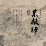 菜根谭 中国社交的处事智慧
