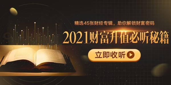 2021財富升值必聽秘籍