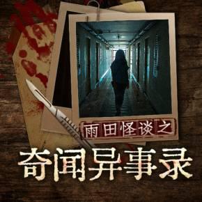 雨田怪谈之奇闻异事录(恐怖鬼故事)