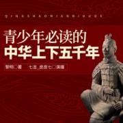 中华上下五千年 | 给孩子的中国捕鱼官网故事