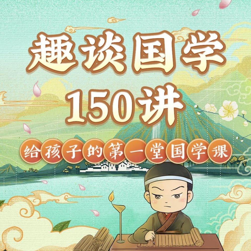 【典故系列】华夏故事永流传06负荆请罪