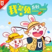 【我是兔一一】兔一一快乐成长-我喜欢吃菠菜【宝宝巴士故事】