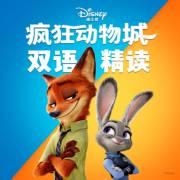 迪士尼电影英语原著   疯狂动物城双语精读