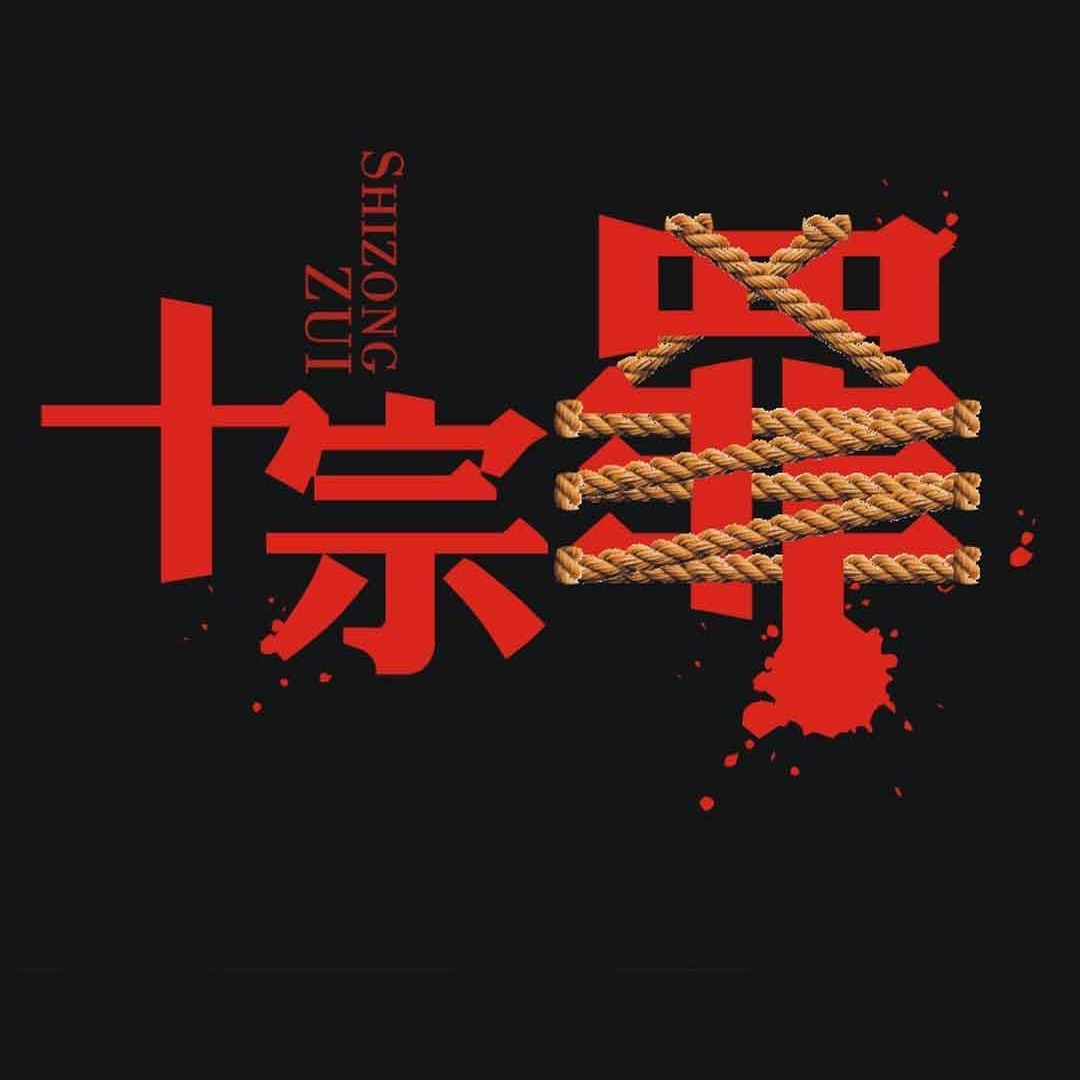 十宗罪(重案组)图片